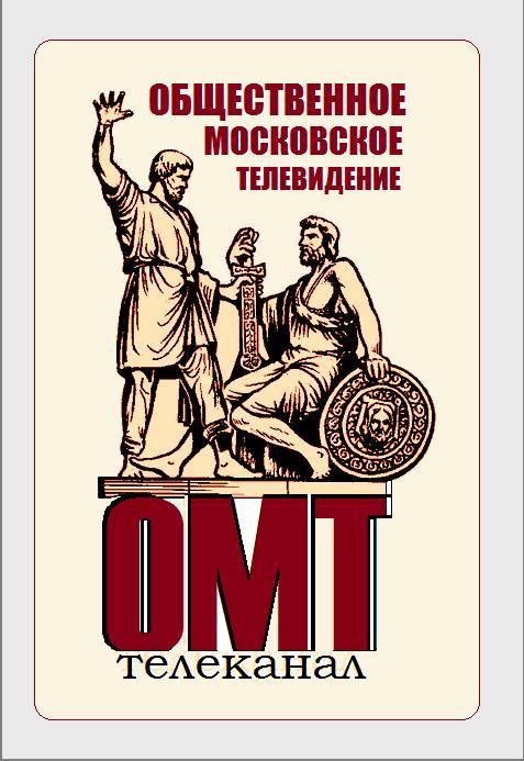 Общественное Московское телевидение